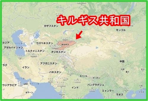 キルギス共和国ver.jpg